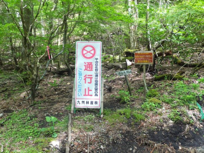 平治岳北登山口の「通行止め」の立て看板