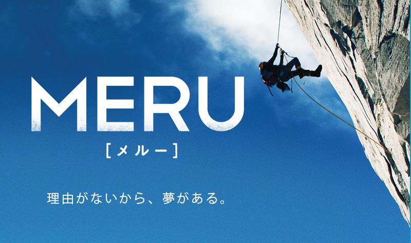 映画「MERE/メルー」