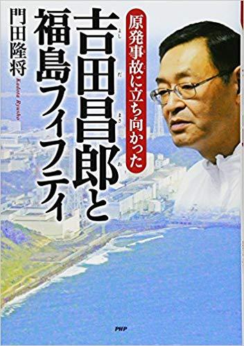 吉田昌郎と福島フィフティーズ