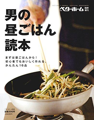 男の昼ごはん読本