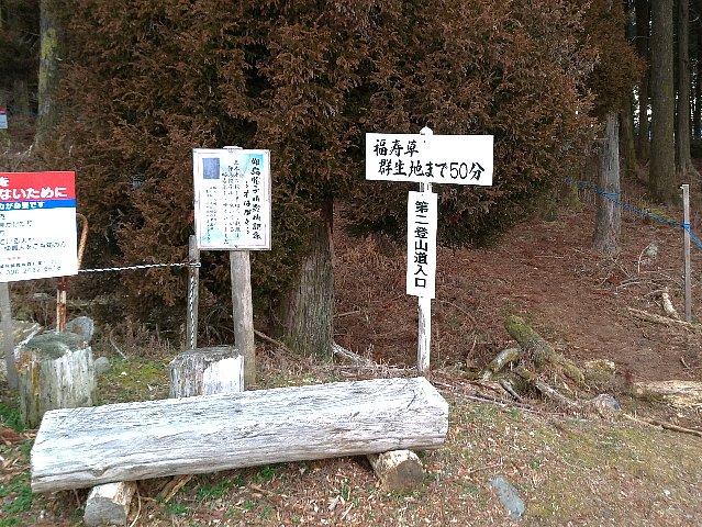 仰烏帽子山 元井谷第2登山口