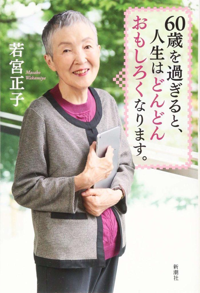 『60歳を過ぎると、人生はどんどんおもしろくなります。』表紙