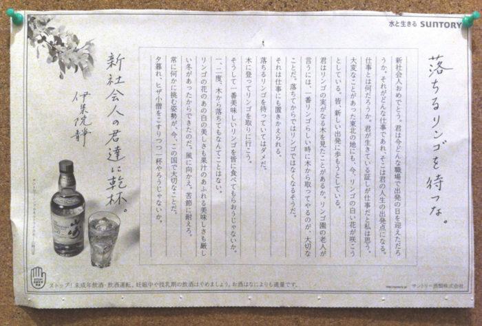 「落ちるリンゴを待つな。」の新聞広告