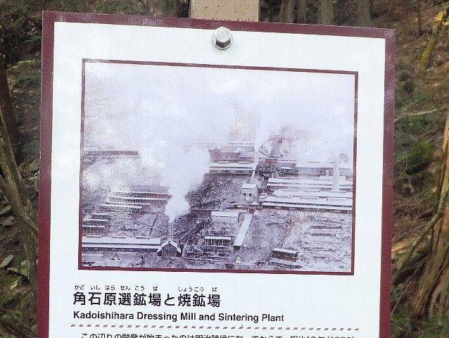 西赤石山 別子銅山の説明掲示