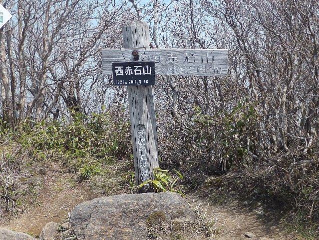 西赤石山 山頂標識
