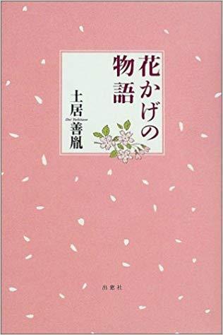「花かげの物語」表紙