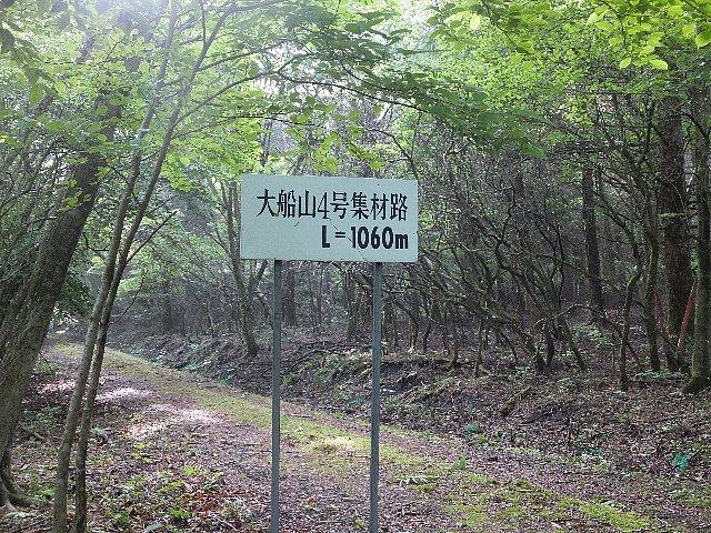 大船山4号集材路標識