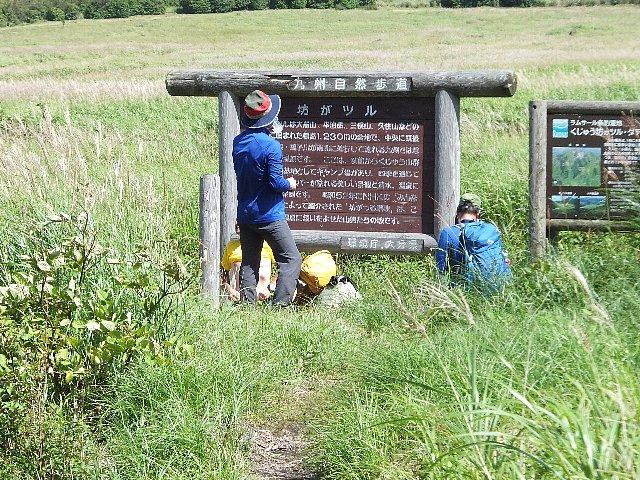 坊がつる 九州自然歩道案内板