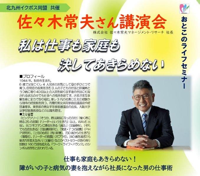 佐々木常夫講演会のチラシ