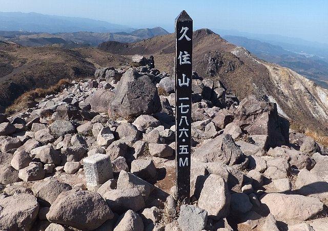 久住山頂の標識