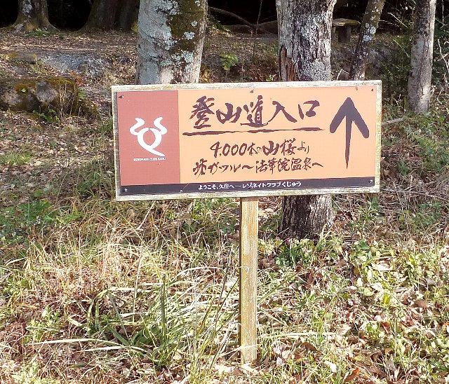 一番水登山口 標識