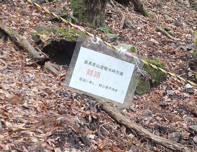 裏英彦山道への標識