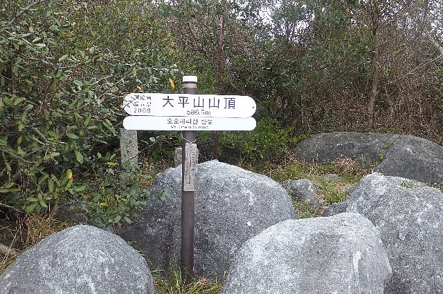 貫山 平尾台 大平山