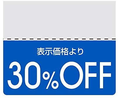 30%OFFの値引き札