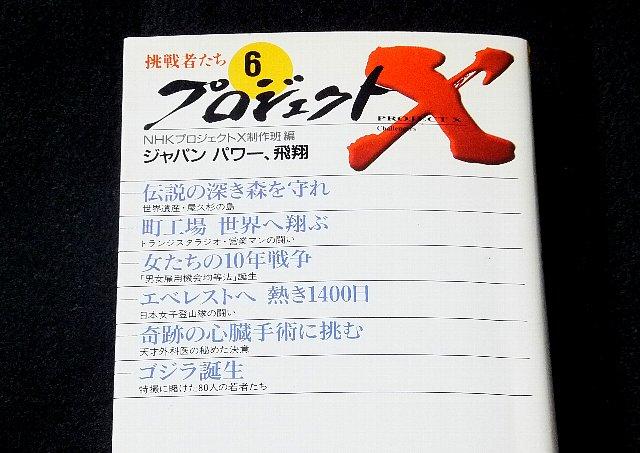 プロジェクトXの書籍