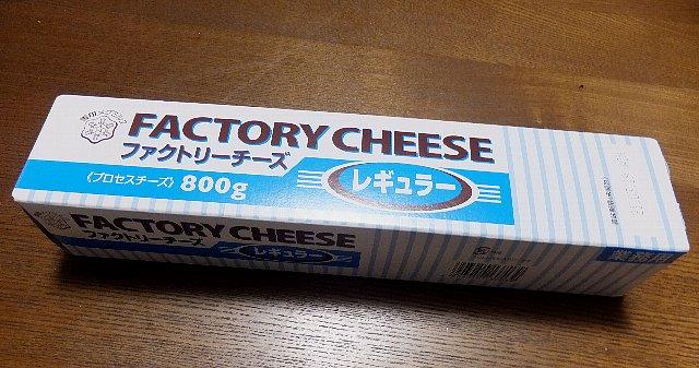 ファクトリーチーズ