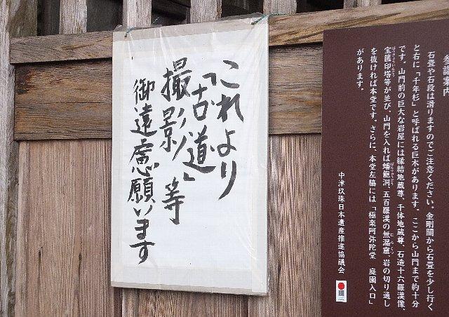 羅漢寺の撮影禁止の掲示