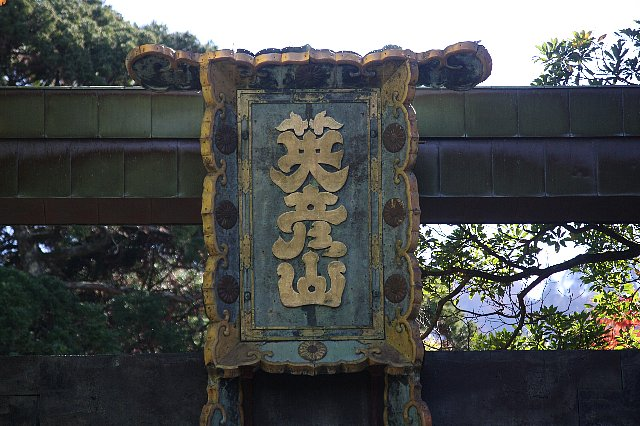 英彦山銅の鳥居