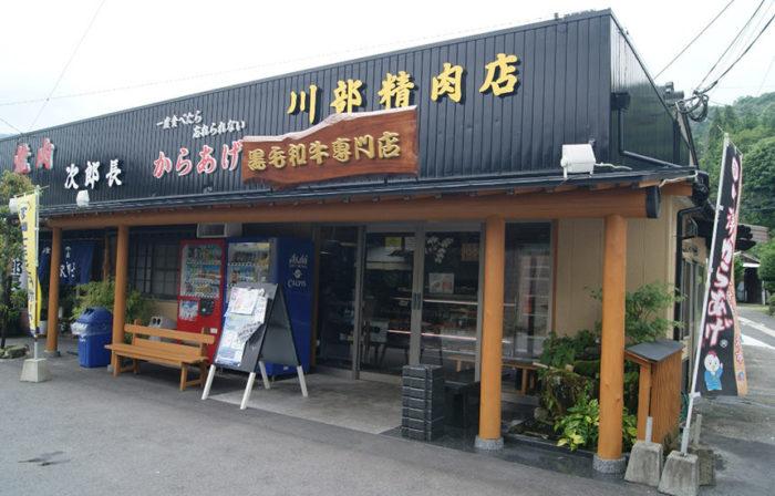 耶馬溪 川部精肉店