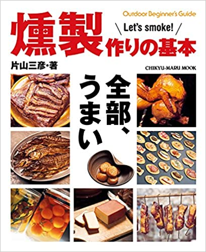 書籍「燻製作りの基本」