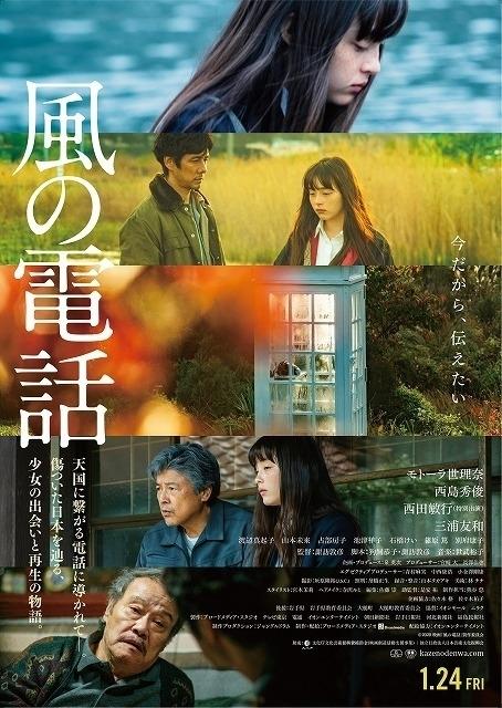 映画『風の電話』ポスター