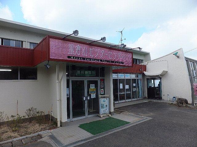 皿倉山ビジターセンター