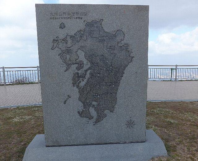 九州自然歩道起点碑