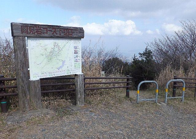 皿倉山 国見岩コース