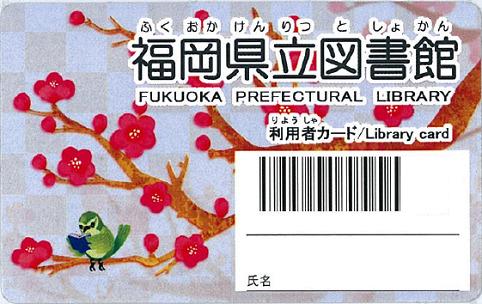 福岡県立図書館利用者カード