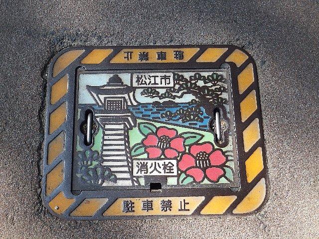 松江市 消火栓