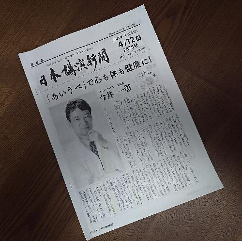 日本講演新聞