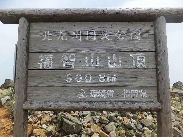 福智山頂標識