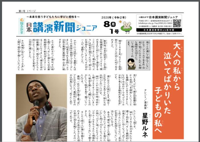 日本講演新聞ジュニア