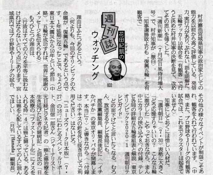 花田紀凱の週刊誌ウォッチング