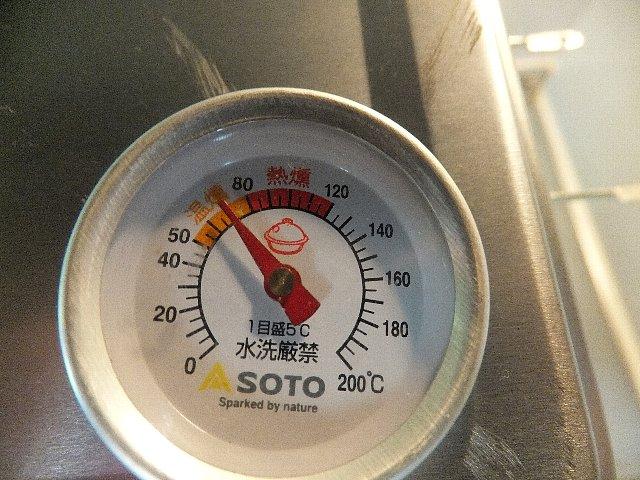 一斗缶燻製器 温度計